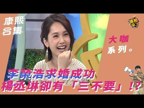 【大咖系列】李榮浩求婚成功 楊丞琳卻有「三不要」!?