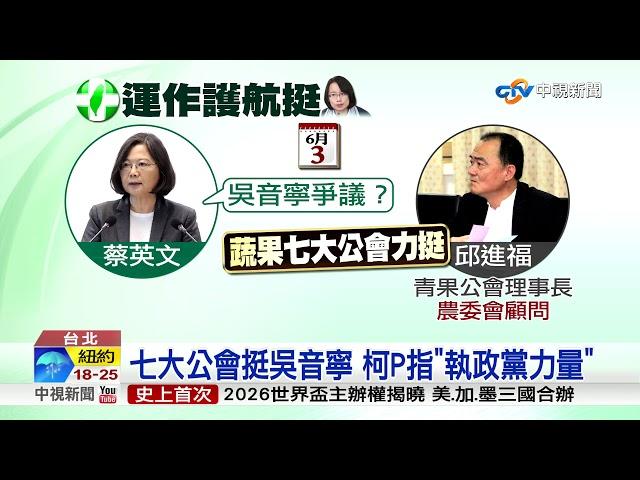 蔡撐腰 農委會代表揪七公會挺吳音寧