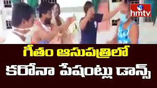 Corona patients dance to Tollywood song in Gitam Hospital,..