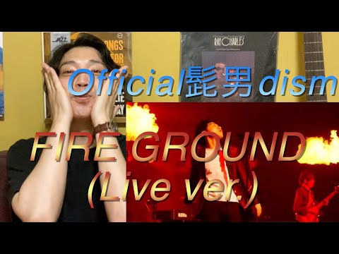 Official髭男dism - FIRE GROUND[Official Live Video]  • リアクション動画• Reaction Video | PJJ