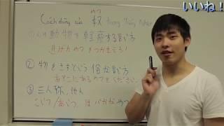 Nói tiếng Nhật - Cách dùng của やつ