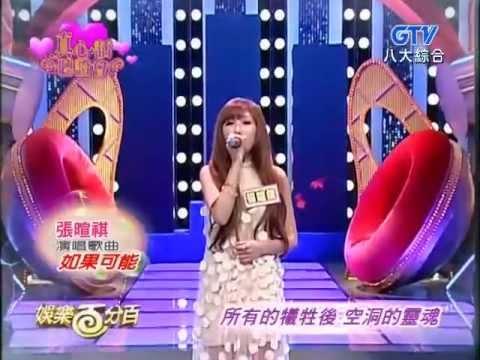 張暄祺 - 如果可能(娛樂百分百1分30秒Live版)