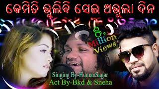 Kemiti Bhulibi Sei Abhula Dina_💔 Hd 🎥_🎤Humansagar_Act-Bkd & Sneha_2k19