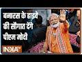 देव दीपावली पर PM देंगे Prayagraj-Varanasi हाईवे की सौगात, गंगा घाटों पर दीपोत्सव में भी होंगे शामिल