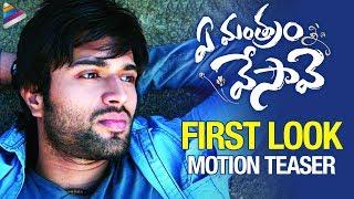 Ye Mantram Vesave First Look Teaser- Vijay Devarakonda, Sh..