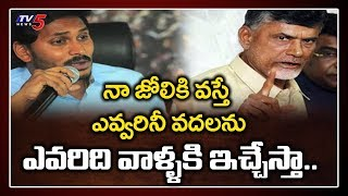Chandrababu Strong Warning to AP CM YS Jagan..