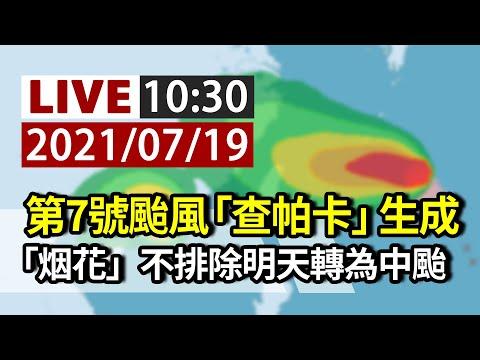 【完整公開】 LIVE 第7號颱風「查帕卡」生成 「烟花」不排除明天轉為中颱