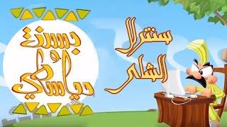 بسنت ودياسطي جـ1׃ الحلقة 07 من 30 .. سنترال الشاي