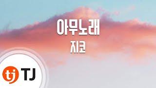 [TJ노래방] 아무노래 - 지코(ZICO) / TJ Karaoke
