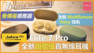 Jabra Elite 7 Pro、Elite 7 Acitve、Elite 3 全新旗艦級真無線耳機 全新 MultiSensor Voice 技術 + 骨傳導感應器 享受最清晰語音通話體驗