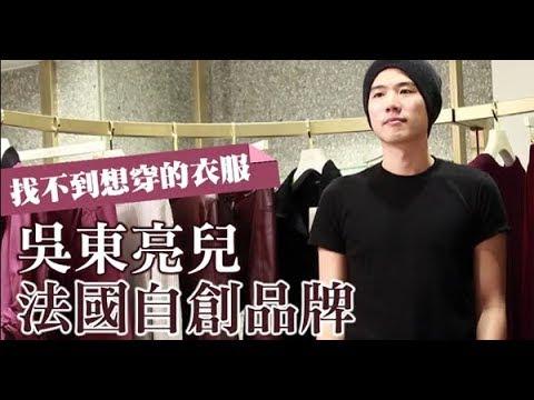 吳東亮兒秀自創品牌 遺傳彭雪芬好衣Q | 蘋果娛樂 | 台灣蘋果日報
