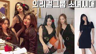 솔로활동때 마다 응원 품앗이 해주는 소녀시대 멤버들 (의리넘치는 찐친들ㅋㅋ)
