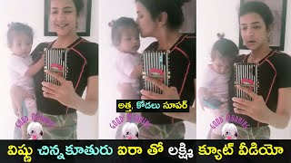 Manchu Lakshmi's lovely moments with Vishnu's daughter Ayr..