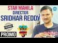 Star Mahila Director Sridhar Reddy  interview : Promo