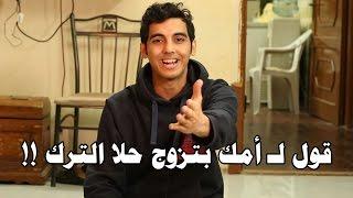 فلوق - قول لـ أمك بتزوج حلا الترك !! - ولدك يضربك ^^ | Ask     -