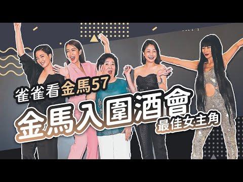 2020金馬57入圍酒會 最佳女主角入圍者 陳淑芳/桂綸鎂/白靈/謝欣穎/大霈
