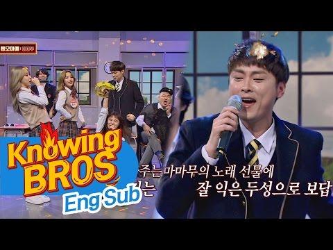 뜻밖의 호강♥ 쌈자를 위한 마마무(MAMAMOO)의 '음오아예'♪ (feat. 두성 화산) 아는 형님(Knowing bros) 55회
