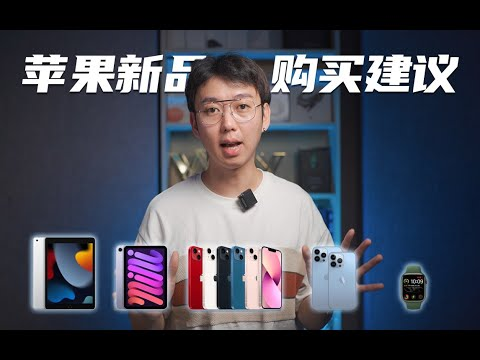 苹果秋季新品购买建议:iPhone 13 香?不,13 Pro 香!