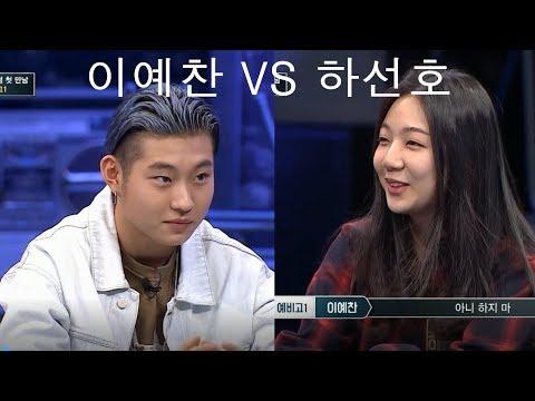 [고등래퍼2] 우승후보 하선호 vs 이예찬