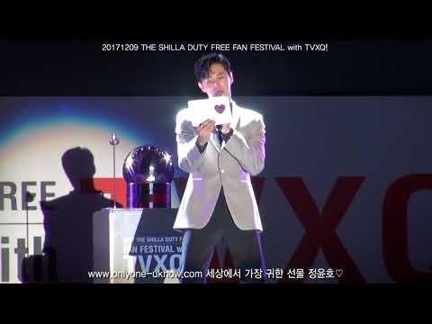 [fancam] 20171209 THE SHILLA DUTY FREE FAN FESTIVAL with TVXQ!-윤호의 편지 [YUNHO]