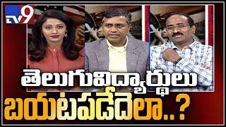 VISA Scam: Team Aid helps arrested Telugu students in US..