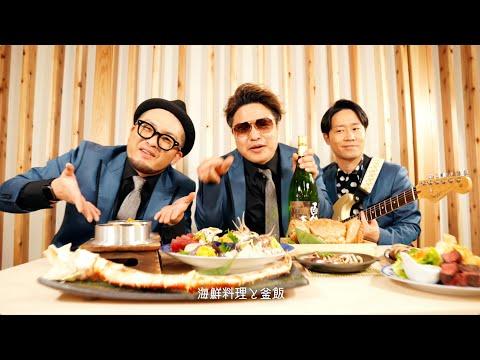 HAMBURGER BOYS / I Like It ARAKI[Official Video]