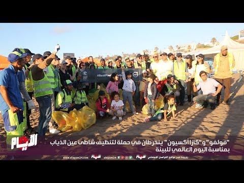 فولفو و كازا أكسيون : ينخرطان في حملة لتنظيف شاطئ عين الذياب بمناسبة اليوم العالمي للبيئة