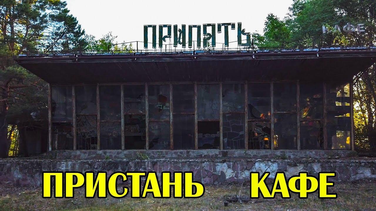 Сталк с мш новое 2019 припять | 720x1280