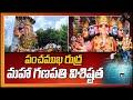 పంచముఖ రుద్ర మహా గణపతి విశిష్టత..!: Acharya Kasireddy Venkat Reddy About Khairatabad Ganesh | 10TV