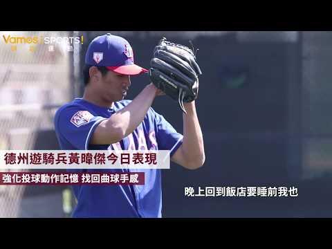 棒球》黃暐傑中繼3局  犀利變速球送7K