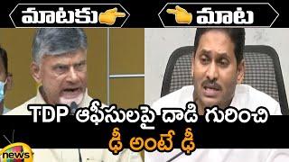 Combat Of Words Between TDP Chief Chandrababu Naidu And AP CM YS Jagan   AP Politics   Mango News