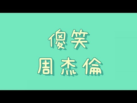 周杰倫 - 傻笑  ft.袁詠琳【歌詞】