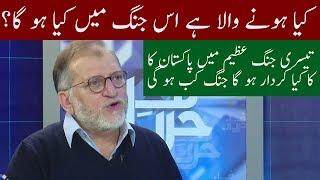 Orya Maqbol jan Analysis on Future of Pakistan | Harf E Raz | Neo News