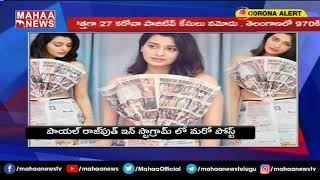 Actress Payal Rajput accepts pillow, paper challenge..