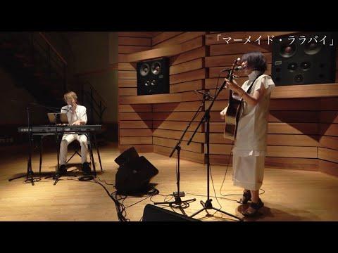 【草野華余子】「マーメイド・ララバイ」SPECIAL LIVE MOVIE
