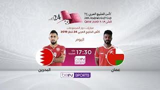 مباراة عُمان والبحرين بث مباشر – خليجي 24 | تعليق يوسف ...