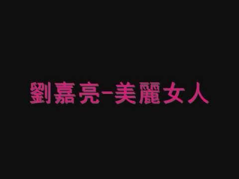 劉嘉亮-美麗女人(歌詞)