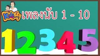 เพลง นับเลข 1-10 เพลงเด็กอนุบาล | Learn To Count from 1 to 10 Thai - Number Rhymes For Children