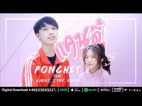 PONCHET - แคนดี้ (CANDY) feat. VARINZ, Z TRIP, KANOM 【Official MV】 prod by. Boo Quincy