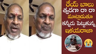 'Come back soon Balu', Ilayaraja emotional video..