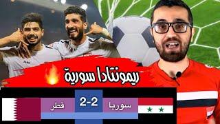 تحليل مباراة منتخب سوريا الاولمبي و قطر الاولمبي | ريمونتادا ...