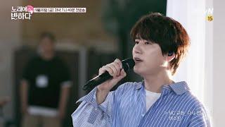 노래에반하다 단독 MC '규현'의 블라인드 버스킹 (규현 만나는 날♥) loveatfirstsong 190901 EP.1