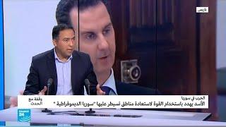هل يمكن أن يهاجم الأسد فعلا قوات سوريا الديمقراطية؟     -