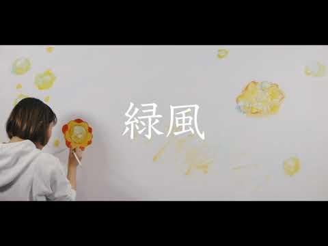 The Floor 「緑風」 Music Video