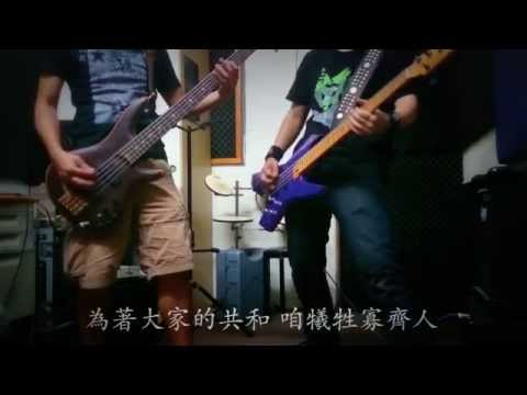 Chthonic 閃靈-共和(Next Republic)Double Bass Cover