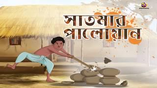 SATMAR PALOYAN   Rupkothar Golpo   Bangla Cartoon   Bengali Fairy Tales