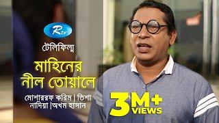 Mahiner Nil Toyale | Mosharraf Karim | Tisha | Nadia Nodi | Bangla Telefilm | Rtv