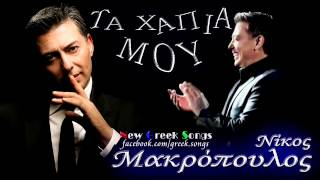Ta Xapia Mou - Nikos Makropoulos CD Rip HQ (New Song 2012)