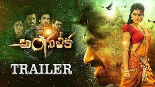 Angulika Telugu movie official trailer - Deepak, Priyamani..