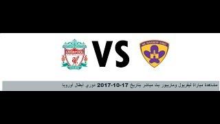 مباراة ليفربول و ماريبور بث مباشر     -